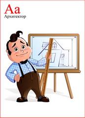 Архитектор доклад по профессиям 5110