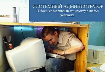 картинка администратор в офис