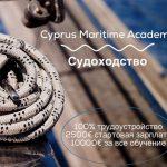 СудоходствоКипр
